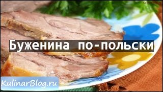 Рецепт Буженина по-польски