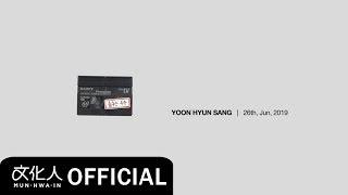 Yoon hyun sang 윤현상 / dancing universe 춤추는 우주 teaser ...