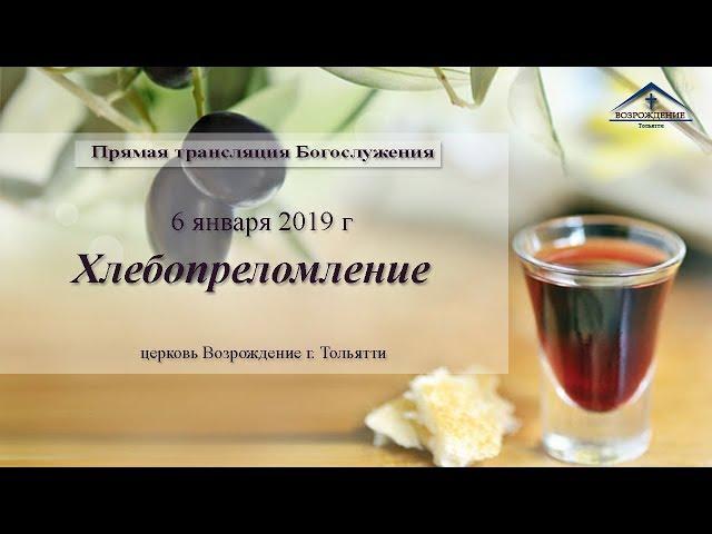6 января - Воскресное служение ( Вечеря Господня )
