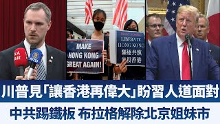 川普見「讓香港再偉大」盼習人道面對|中共踢鐵板 布拉格解除北京姐妹市|早安新唐人【2019年10月8日】|新唐人亞太電視