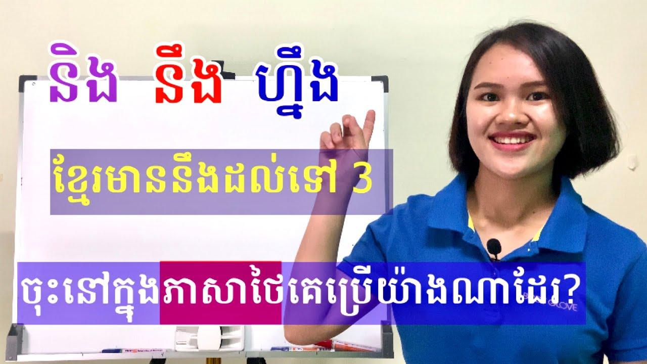 និង នឹង ហ្នឹង នៅក្នុងភាសាថៃ | រៀនភាសាថៃ Learn Thai
