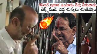 C0NTR0VERSIAL VIDEO: BJP MP Bandi Sanjay SERI0US Warning To CM KCR | Political Qube