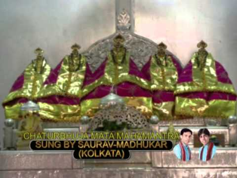 DOWNLOAD CHATURBHUJA MATA MAHAMANTRA RINGTONE | SUNG BY SAURAV-MADHUKAR (KOLKATA))