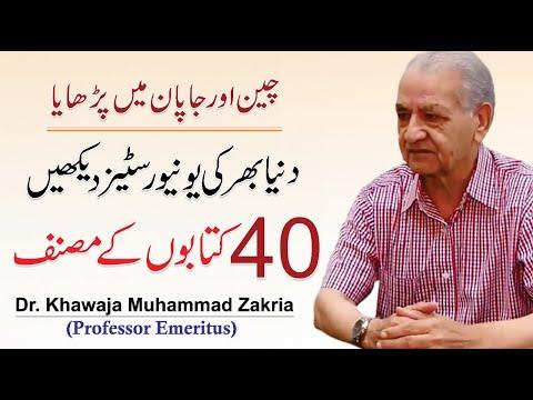 Professor Emeritus (Interview) | Dr. Khawaja Muhammad Zakria