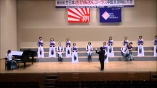 吉備の児島」コロポーニョ 第38回全日本おかあさんコーラス中国支部岡山大会