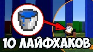 видео Как использовать ведро в Майнкрафт?