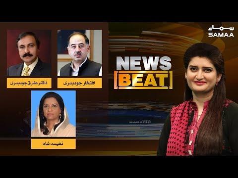 Naeem ul haq ki dhamkia | News Beat | Paras Jahanzeb | SAMAA TV | Jan 25, 2019
