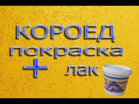 Декоративная штукатурка КОРОЕД.