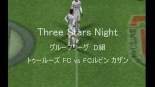 【TSN】 トゥールーズFC vs FCルビン カザン Wiiウイニングイレブン