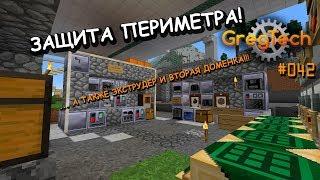 GregTech #42 - Защита периметра! Экструдер! Вторая доменка! Работы много :) Minecraft 1.7.10