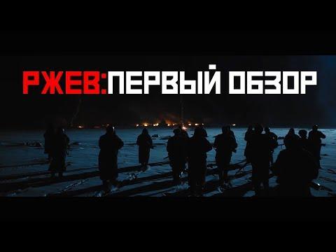 """Фильм """"Ржев"""" - первый обзор (без спойлеров!)"""