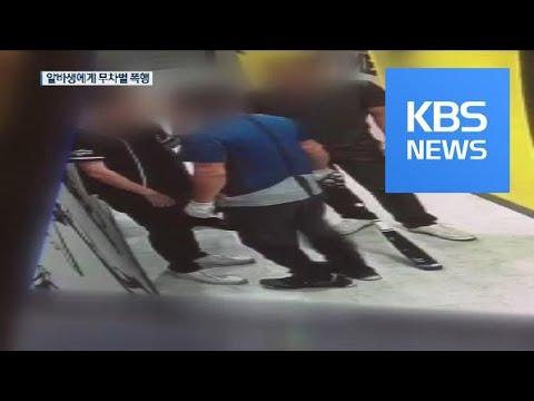 """""""폭행에 협박""""…알바생 울리는 '갑질 폭력' / KBS뉴스(News)"""