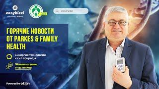 ParkeS и Family Health: Высокие технологии и сила живой природы