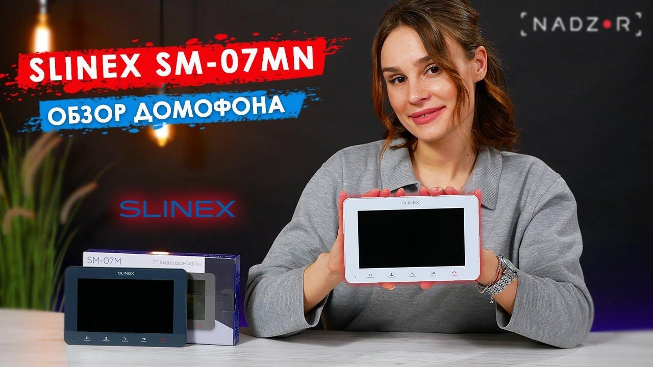 """Slinex SM-07MN - обзор бюджетного 7"""" домофона с памятью и IPS экраном."""