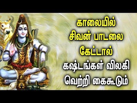 வாழ்வில்-வெற்றி-தரும்-சிவன்-பாடல்கள்-|-lord-shivan-padalgal-|-siva-song|-best-tamil-devotional-songs