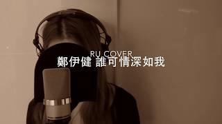 鄭伊健 誰可情深如我|Ekin Cheng (cover by RU)