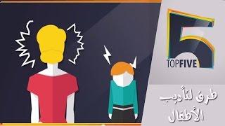 Top 5| توب 5 | طرق لتأديب الأطفال