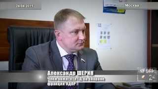 Александр Шерин:  Газ для российских потребителей должен  стоить  дешевле, чем для  Китая