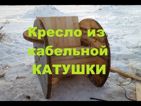 видео: Кресло из кабельной катушки