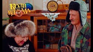Коли ми вдома. 1 сезон - 89 серия. Full HD 1080p