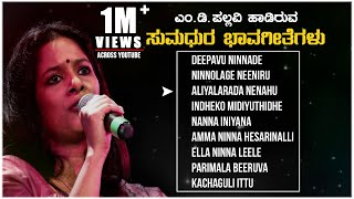 M D Pallavi - Bhavageethegalu | C Ashwath | M D Pallavi Songs | Kannada Folk Songs | Kannada Songs