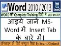 Insert Tab In Ms-Word In Hindi In Video