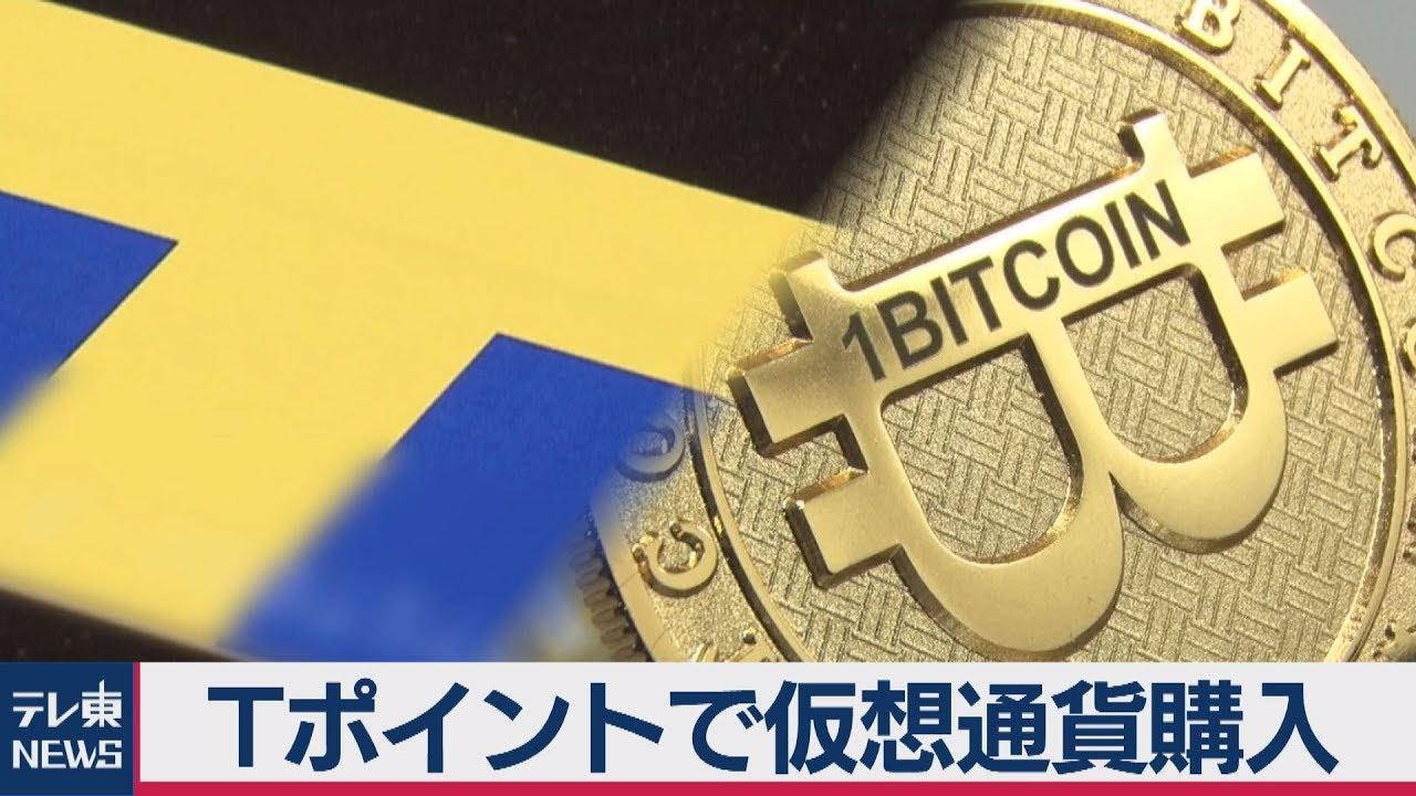 購入 ビット コイン