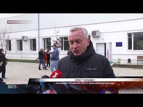Таки завершили:в Івано-Франківську відкрили легкоатлетичний манеж