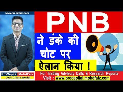 PNB ने डंके की चोट पर ऐलान किया ! |Stock Trading Strategies