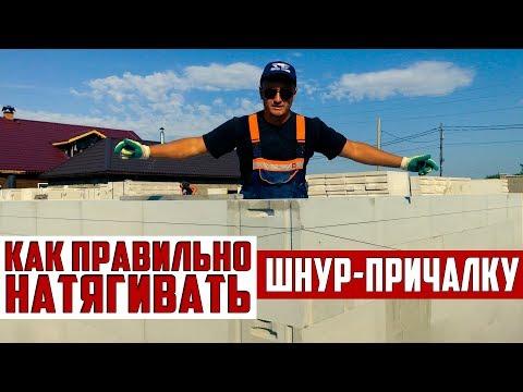 Олег Се | Шнур - причалка при кладке ряда из газобетонных блоков