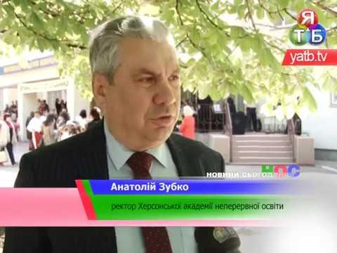 yatbTV  100-річчя від дня народження Василя Сухомлинського відзначили в  Херсоні  a037c1f5a651c