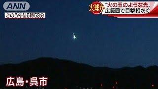 緑色の強い光が! 広範囲で「火球」の目撃相次ぐ(18/01/14) 火球 検索動画 1