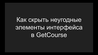 Как скрывать неугодные элементы в интерфейсе Геткурс  Магия CSS/HTML на GetCourse