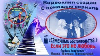 🎼🔷#Лучшая музыка/🔷 #Если это не любовь /🔷#Люба Успенская.
