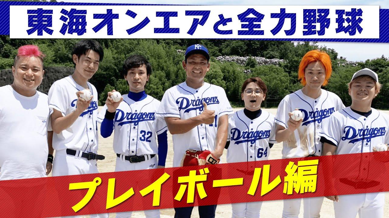 マスター憲伸が東海オンエアへ【野球の極意】を伝授!