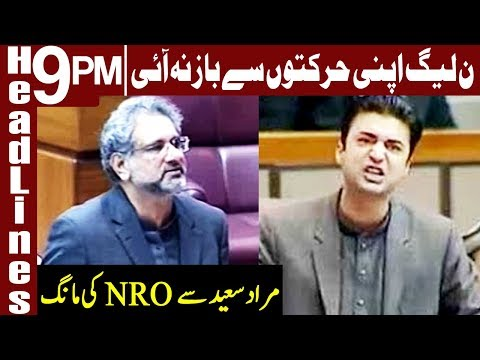 PML-N leaders approached Murad Saeed for NRO | Headlines & Bulletin 9 PM | 12 Dec 2018 | Express thumbnail