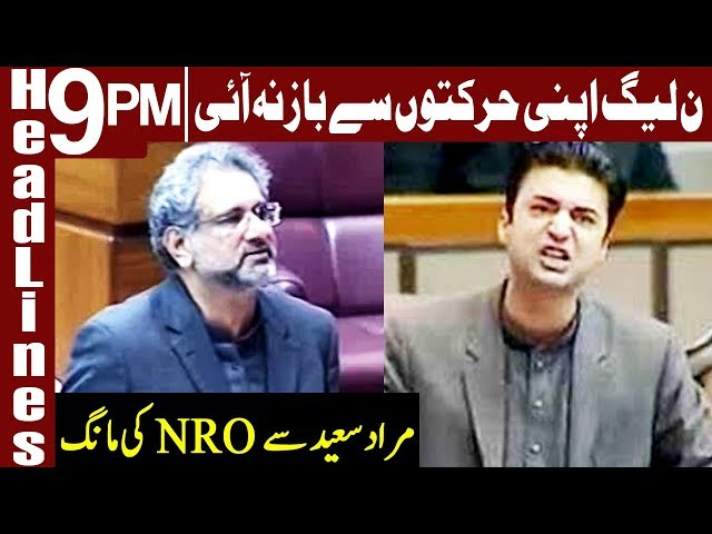 PML-N leaders approached Murad Saeed for NRO | Headlines & Bulletin 9 PM | 12 Dec 2018 | Express