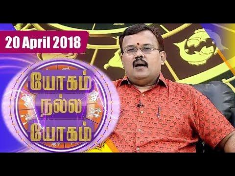 இன்றைய ராசி பலன்கள் (20/04/2018) - Astrologer Shelvi   Yogam Nalla Yogam [Epi-1327]