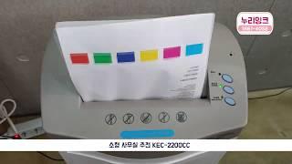 소형 사무실 추천 문서 세단기 KEC 2200cc