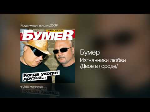 Бумер - Изгнанники любви /Двое в городе/ - Когда уходят друзья /2009/