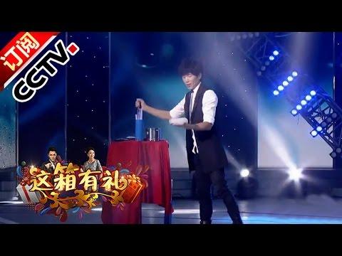 《综艺盛典》 20161201 这箱有礼 | CCTV春晚