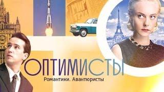 Елка   А я тебя нет (саундтрек и трейлер сериала  Оптимисты ) @ Русские сериалы