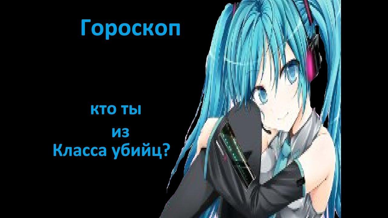"""Гороскоп кто ты из аниме """"Класс убийц"""", по знаку зодиака ..."""