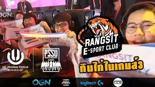 ทีมไทยจากมหาลัยรังสิตได้แชมป์ในเกมส์ที่3  LG UltraGear Festival