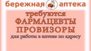 бережная аптека(, 2013-07-25T08:06:57.000Z)