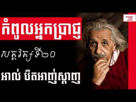 Albert Einstein - The Top Scientist in 20 Century | Success Reveal