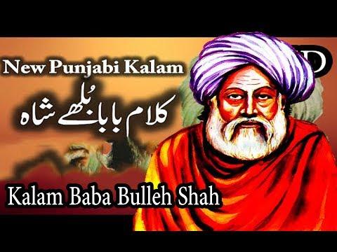 Kalam Baba Bulleh Shah