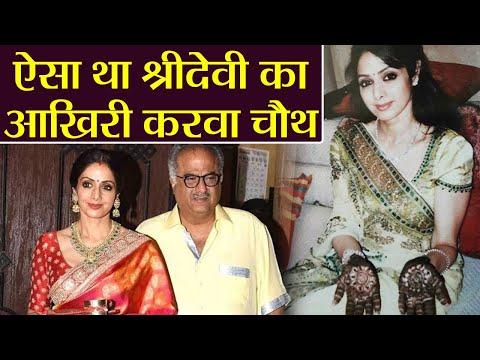 Karwa Chauth: Here's how Sridevi celebrated her last Karwa Chauth | Boldsky