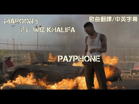 【歌曲翻譯】Maroon 5-Payphone(Explicit) ft.Wiz Khalifa (中文字幕)
