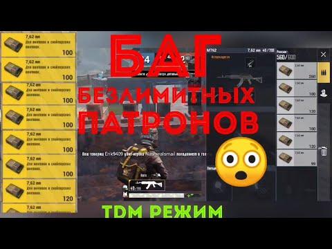 БАГ на бесконечные патроны и 2 лайфхака для TDM режима